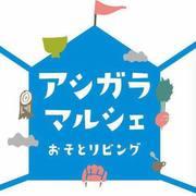 イベント出店情報:6/4(日)アシガラマルシェ (足柄上郡)
