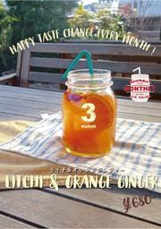 ライチ&オレンジジンジャー