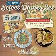 平日限定「セレクトディナーセット」登場!